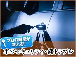 プロの鍵屋が教える、車のセキュリティ・鍵トラブル